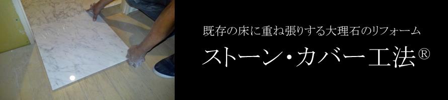 大理石リフォーム ストーンカバー工法