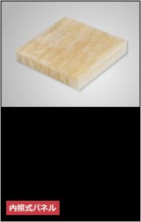 大理石複合板 ABS樹脂ハニカム