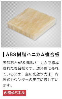 ABS樹脂ハニカム複合板