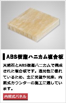 ABS樹脂ハニカム複合板 ライトストーンパネル