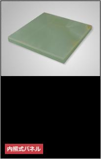 ガラス複合板 ライトストーンパネル