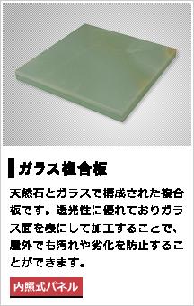 大理石複合板 ガラス