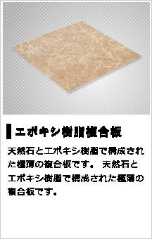 大理石複合板 エポキシ樹脂