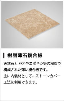 stonepanel_041