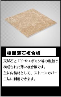 樹脂薄石複合板 ライトストーンパネル